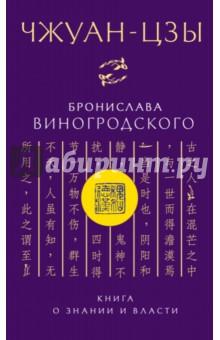 Чжуан-цзы Бронислава Виногродского. Книга о знании и власти cai xigin wise men talking series zhuang zi says серия изречений великих мыслителей как говорил чжуан цзы…