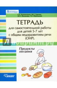 """Тетрадь для самостоятельной работы для детей 5-7с ОНР. """"Продукты питания"""""""
