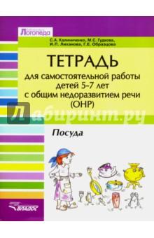 микляева н микляева ю развитие языковой способности у детей 4 5 лет с онр Тетрадь для самостоятельной работы для дет 5-7 с ОНР. Посуда