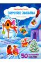 Зимние забавы. Книжка с наклейками зимние забавы раскраска