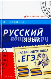 Русский язык. Суперподготовка к ЕГЭ быкова н г егэ русский язык для поступающих в вузы и подготовки к егэ