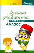 Русский язык. 4 класс. Лучшие упражнения. Учебное пособие