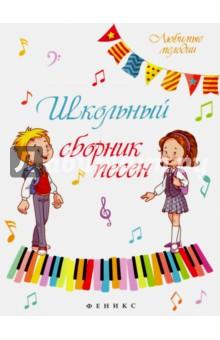 Школьный сборник песен сборник песни для детей из кинофильмов cd