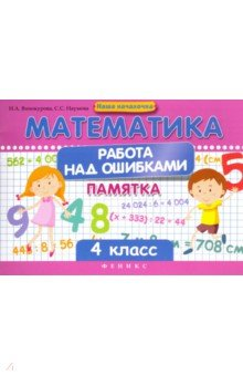 Математика. Работа над ошибками. 4 класс