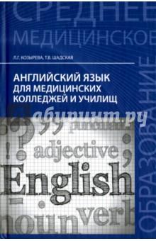 Английский язык для медицинских колледжей и училищ. Учебное пособие немецкий язык для колледжей учебное пособие
