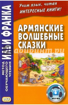 Армянские волшебные сказки от Лабиринт