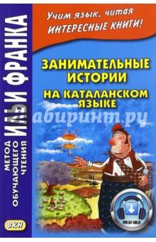 Занимательные истории на каталанском языке псалтирь учебная на церковно славянском языке с параллельным переводом на русский язык