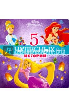 Disney. 5 чудесных историй. Принцессы книги проф пресс постаничная вырубка сказочные принцессы