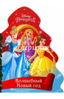 Дисней. Волшебный Новый Год. Принцессы раннее развитие айрис пресс волшебный театр золушка