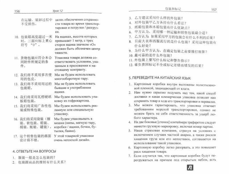 new practical chinese reader 1 workbook answers pdf