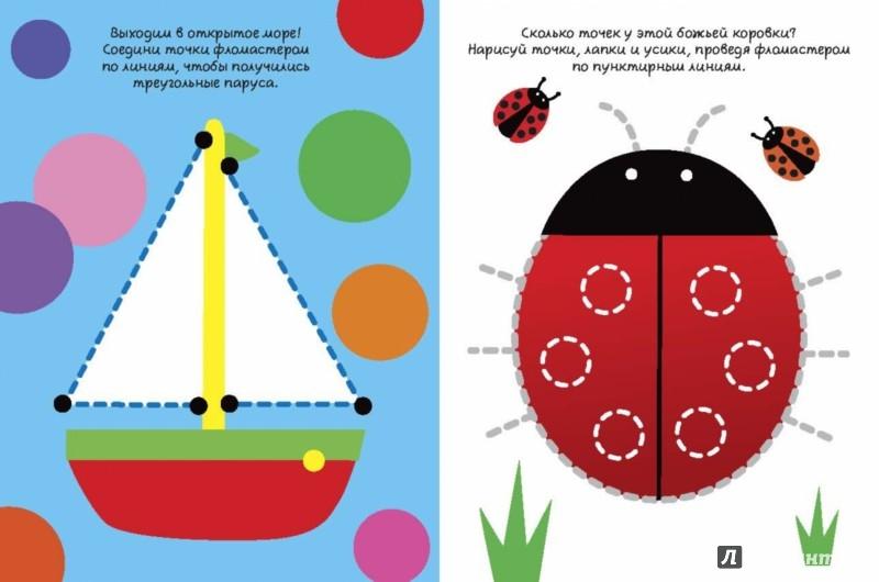 Иллюстрация 1 из 18 для Я соединяю точки. 4+. Рисуем простые линии | Лабиринт - книги. Источник: Лабиринт