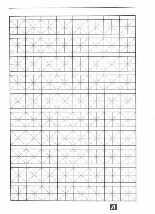 Иллюстрация 1 из 4 для Китайский язык. Рабочая тетрадь для записи иероглифов. 1 уровень | Лабиринт - книги. Источник: Лабиринт