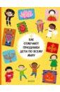 Ханачкова Павла, Хараштова Хелена Как отмечают праздники дети по всему миру как отмечают праздники дети по всему миру