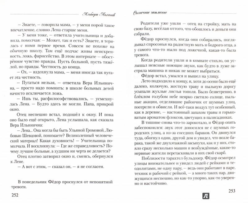 Иллюстрация 1 из 11 для Горькие повести - Альберт Лиханов | Лабиринт - книги. Источник: Лабиринт