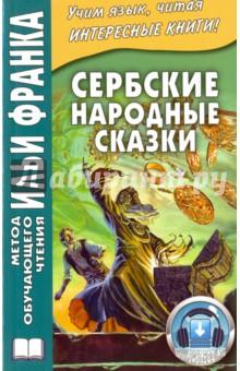 Сербские народные сказки бояринцева карабашевич н сербские народные сказки