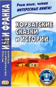 Хорватские сказки и истории рассказы и сказки