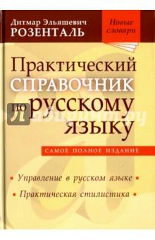 Практический справочник по русскому языку