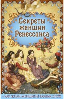 Секреты женщин Ренессанса эксмо секреты женщин ренессанса