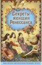 Фукс Эдуард Секреты женщин Ренессанса