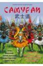 Обложка Самураи. Первая полная энциклопедия