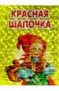 Красная Шапочка: Сказка