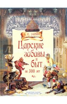 Царские забавы и быт за 300 лет а е зарин царские забавы и быт за 300 лет исторические очерки