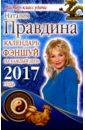 Правдина Наталия Борисовна Календарь фэншуй на каждый день 2017 года цены онлайн