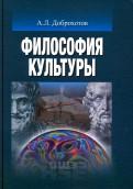 Философия культуры. Учебник для вузов