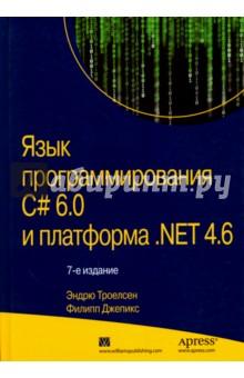 Язык программирования C# 6.0 и платформа .NET 4.6 пахомов б c c и ms visual c 2012 для начинающих 2 е издание