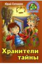 Хранители тайны, Ситников Юрий Вячеславович
