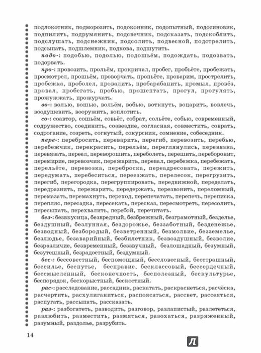 Узорова нефедова 4 класс русский язык справочное пособие