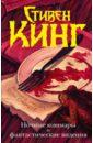 Кинг Стивен Ночные кошмары и фантастические видения стивен кинг кадиллак долана