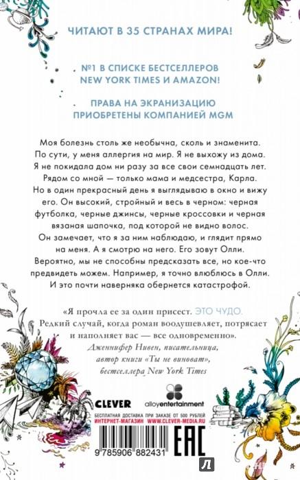 Иллюстрация 1 из 49 для Весь этот мир - Никола Юн | Лабиринт - книги. Источник: Лабиринт