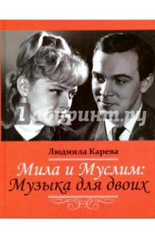 Мила и Муслим: Музыка для двоих. Мемуары