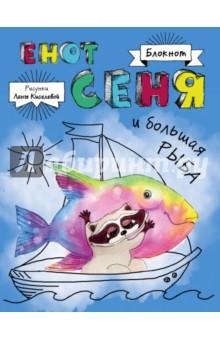 Блокнот Енот Сеня и Большая рыба (А5) блокнот енот сеня bonjour а5