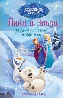 Купить Музыка для белых медвежат, Эксмодетство, Детские книги по мотивам мультфильмов