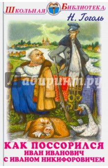 Как поссорился Иван Иванович с Иваном Никифоровичем лажечников иван иванович ледяной дом роман