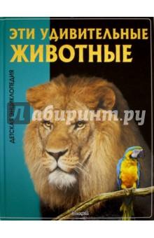 книги владис динозавры любимая детская энциклопедия Эти удивительные животные. Детская энциклопедия