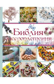 Библия бисероплетения книги издательство аст библия бисероплетения