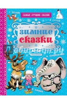 Зимние сказки волшебные русские сказки волшебные русские сказки