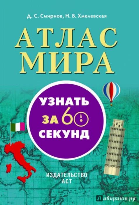 Иллюстрация 1 из 29 для Атлас мира - Смирнов, Хмелевская | Лабиринт - книги. Источник: Лабиринт