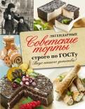Легендарные советские торты строго по ГОСТу. Вкус нашего детства!