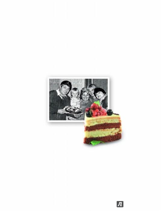 Иллюстрация 1 из 31 для Легендарные советские торты строго по ГОСТу. Вкус нашего детства! - Полетаева, Аникеева   Лабиринт - книги. Источник: Лабиринт