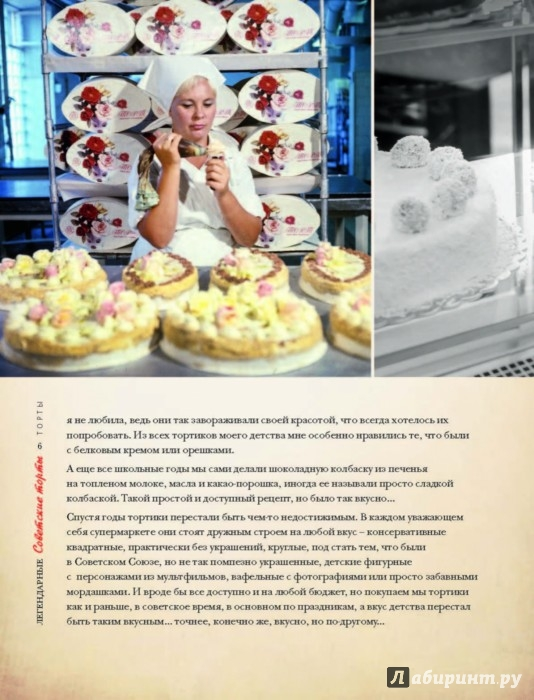 Советские торты строго по госту