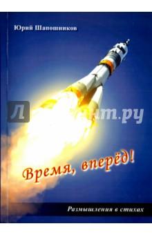 Шапошников Юрий » Время, вперёд! Размышление в стихах