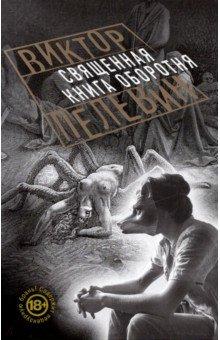 Электронная книга Священная книга оборотня