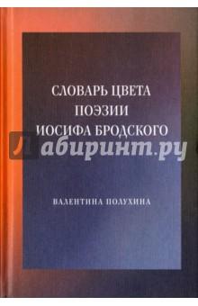 Словарь цвета поэзии Иосифа Бродского альберт измайлов стихами бродского звучит в нас ленинград