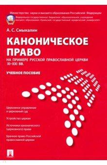 Каноническое право на примере Русской православной церкви XI-XXI вв. Учебное пособие