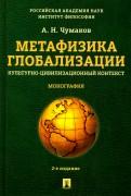 Метафизика глобализации. Культурно-цивилизационный контекст. Монография