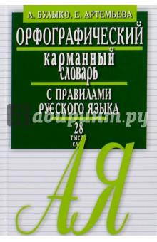 Орфографический карманный словарь с правилами русского языка. 28 тысяч слов